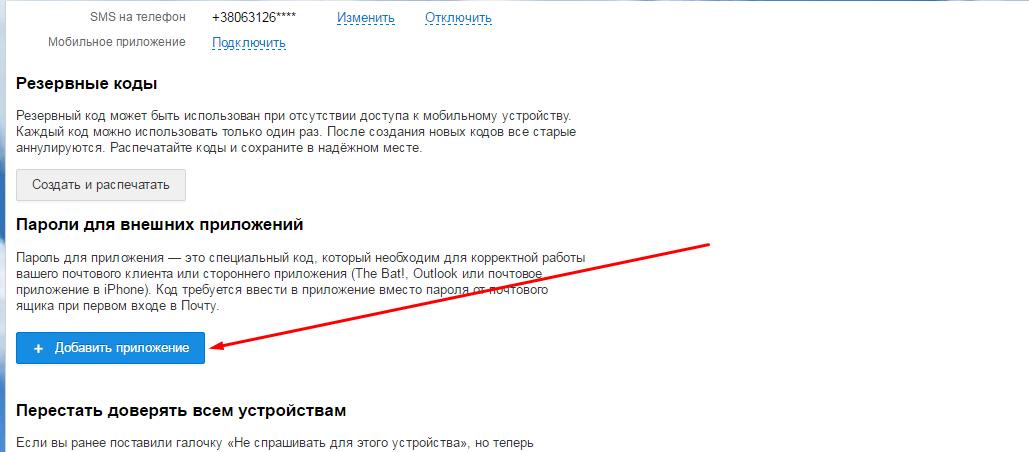 Настройка почты mail.ru в СРМ-системе SalesapCRM