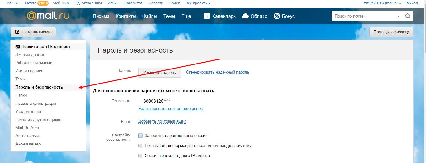 Настройка почты mail.ru в crm-системе S2