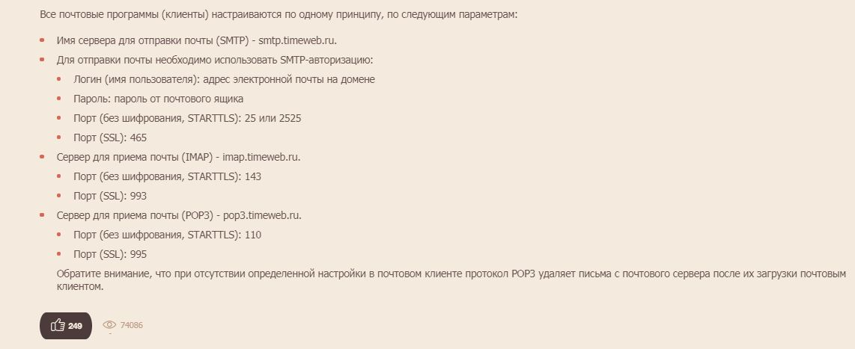 Информация по настройке почты Timeweb