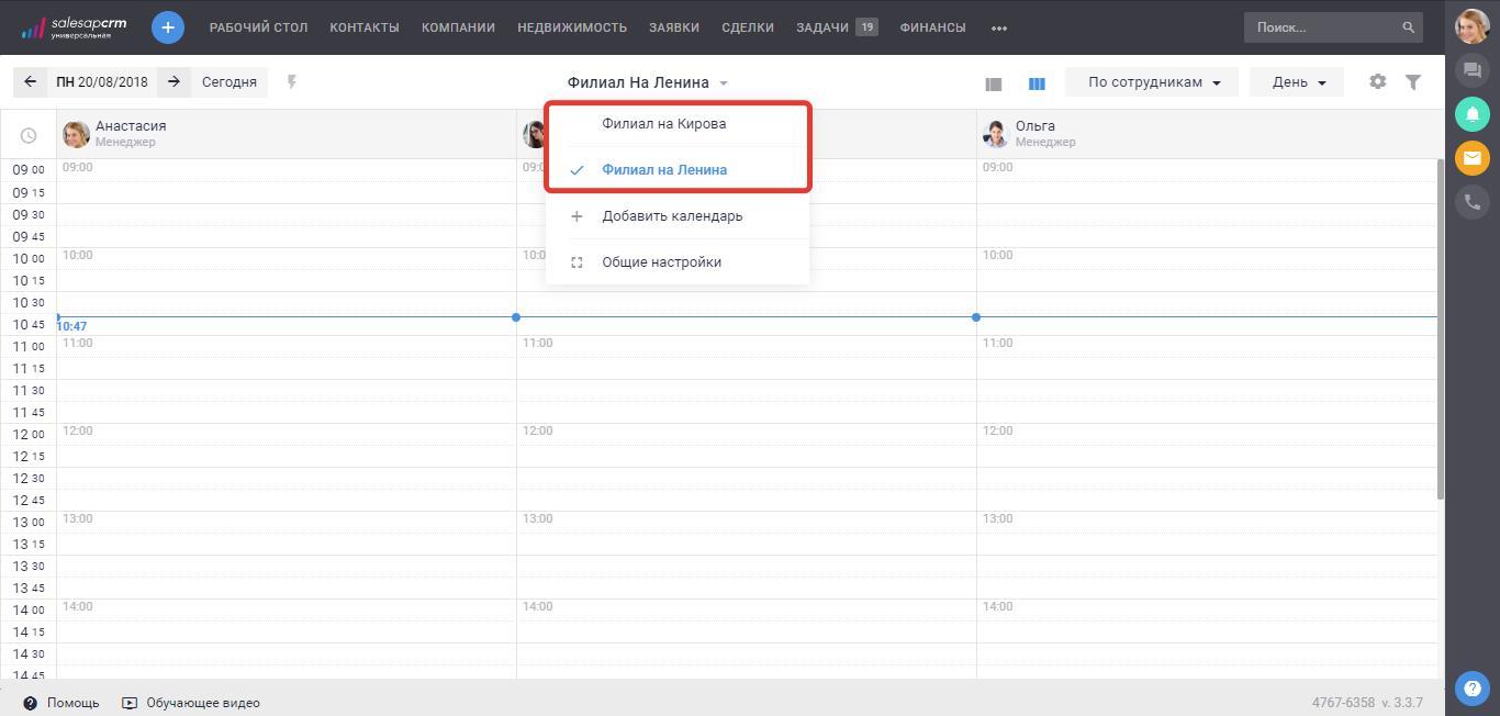 Как переключаться между календарями в CRM