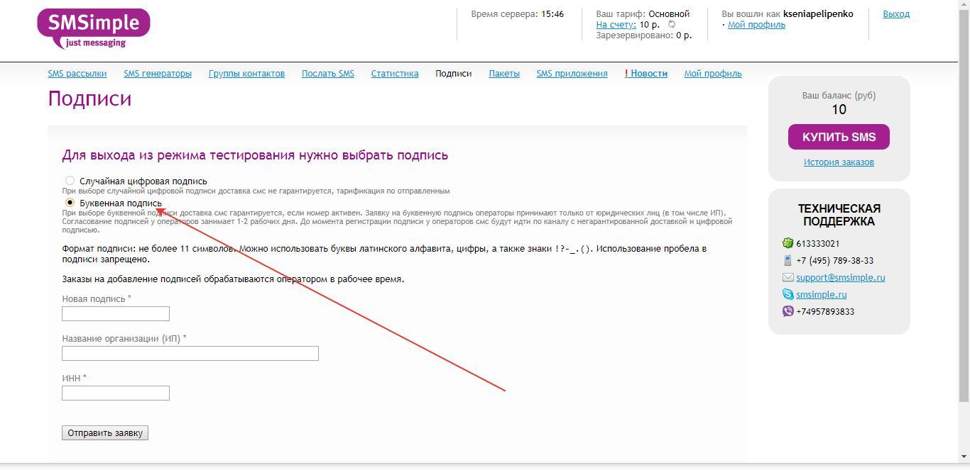 Как зарегистрировать подпись в smsimple