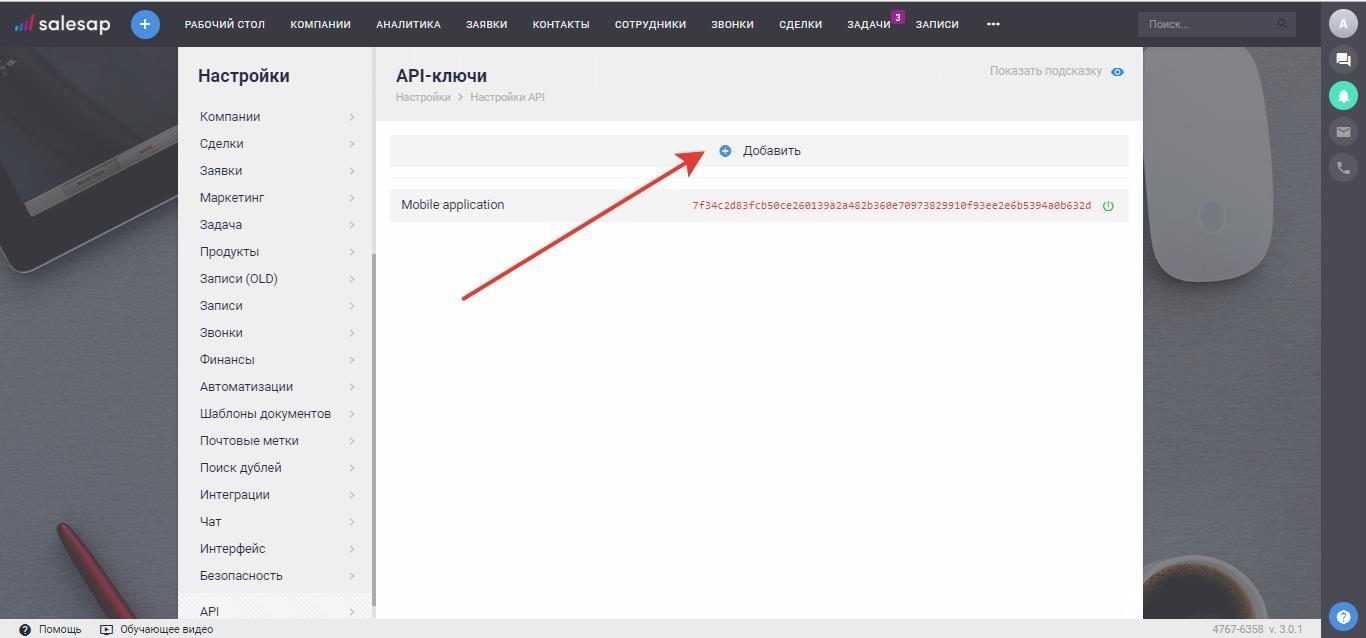 Как сгенерировать ключ API для интеграции