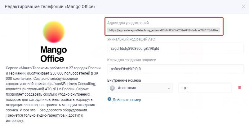 Адрес для уведомлений Mango в SalesapCRM