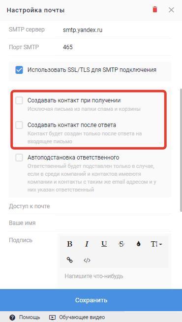 Автоматическое создание контакта из письма