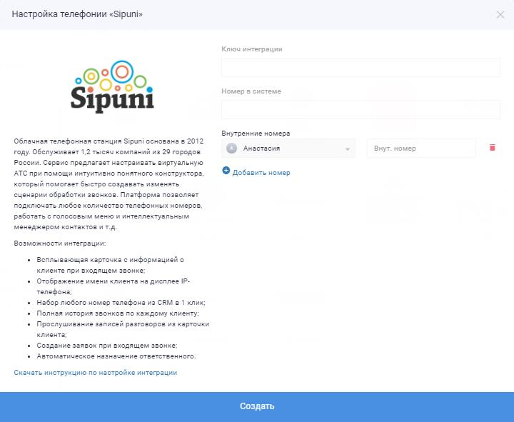 Интеграция SalesapCRM и Sipuni