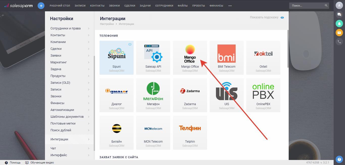 Интгерация SalesapCRM и Mango Office