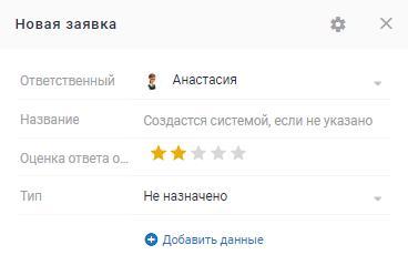 Использование поля с типом Рейтинг