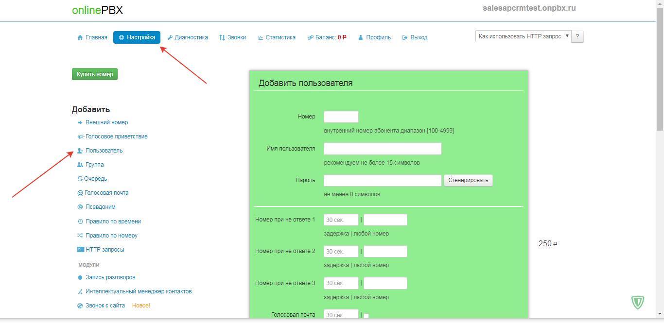 Как добавить пользователей и внутренние номера в OnlinePBX (2)