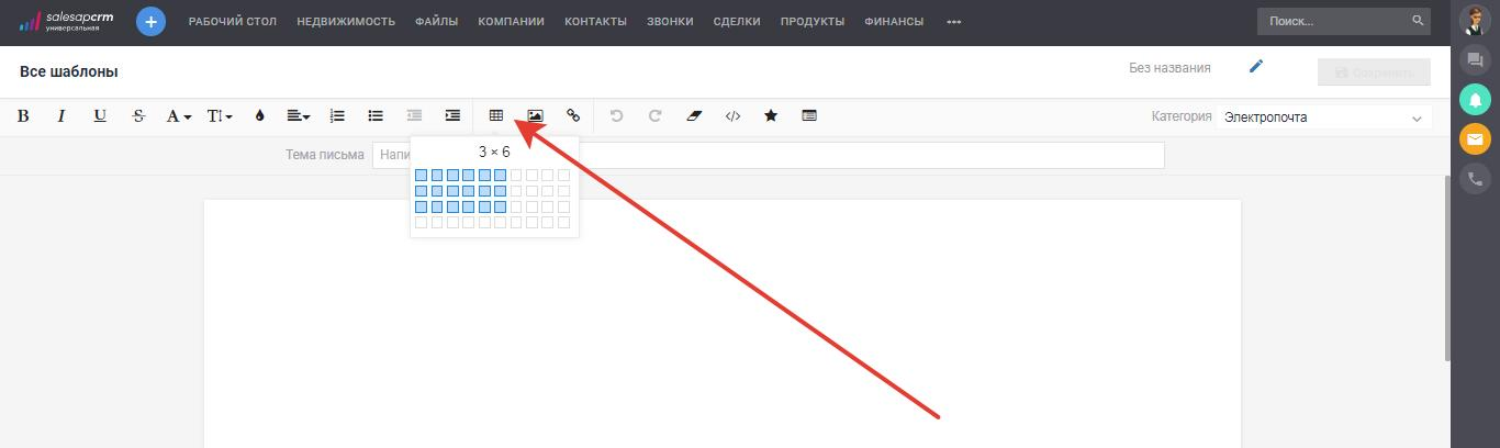 Как добавить таблицу в шаблон документа в SalesapCRM