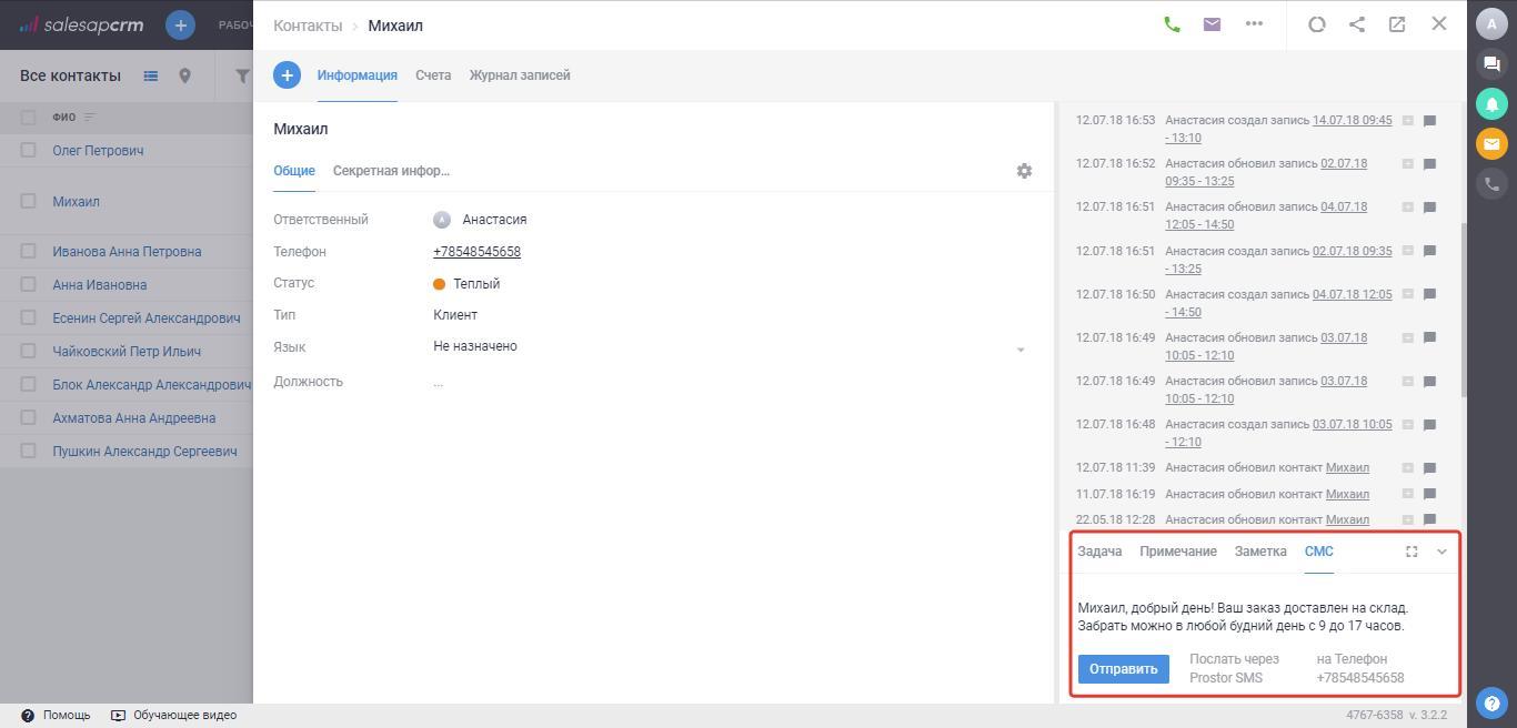 Как отправить SMS из карточки контакта в S2