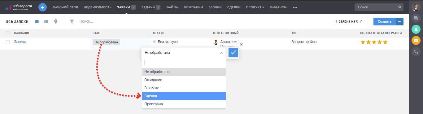Как перевести заявку в сделку в таблице в СРМ S2