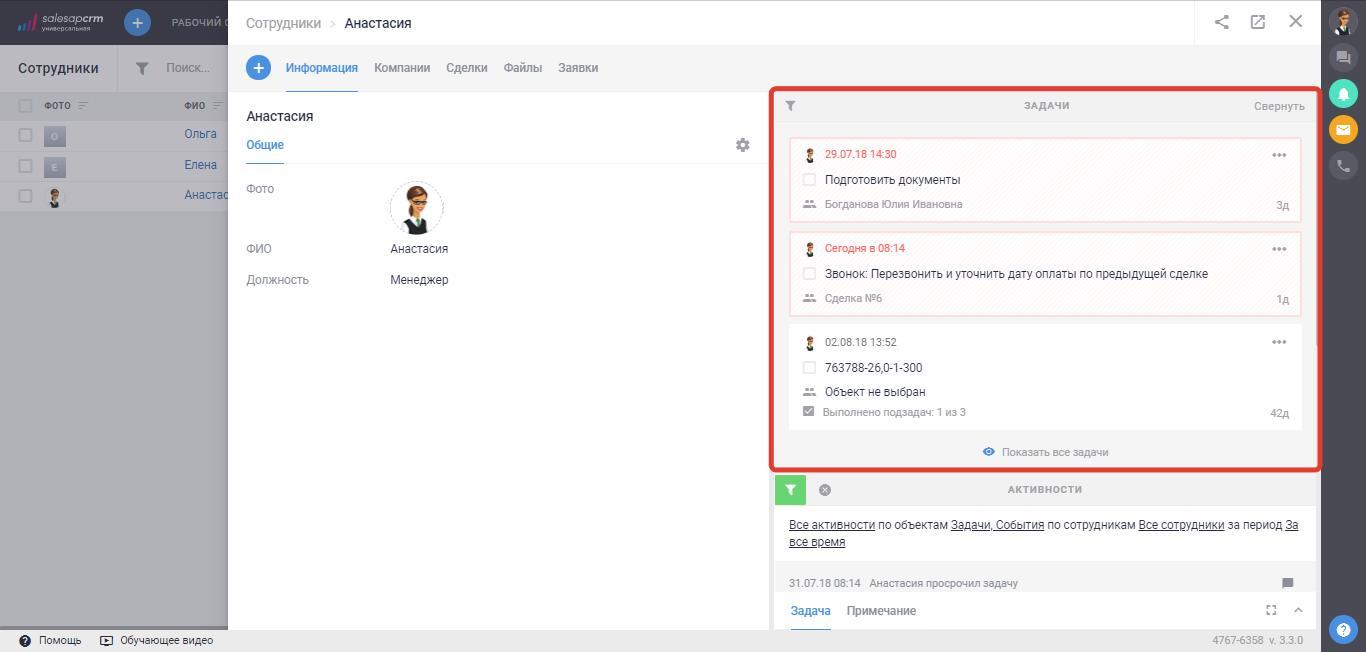 Как посмотреть задачи сотрудника в модуле Сотрудники в СРМ-программе SalesapCRM