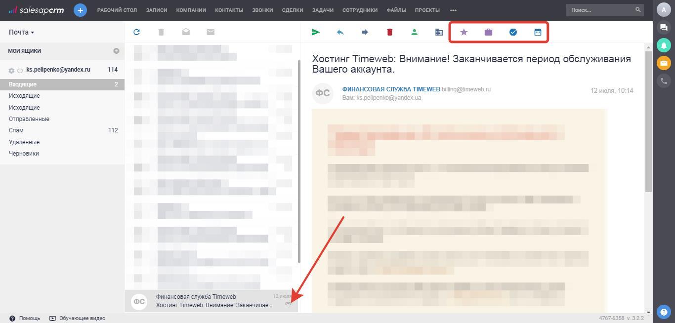 Как создать новый объект из письма в crm-системе SalesapCRM