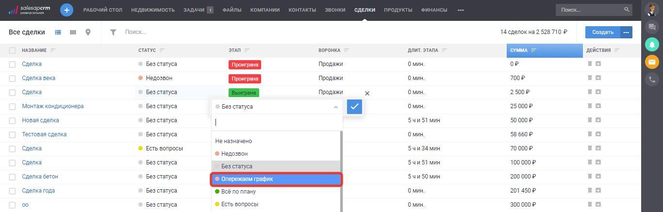 Новые статусы доступны в СРМ-системе S2