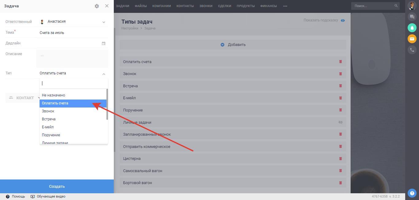 Новые типы доступны при редактировании задачи
