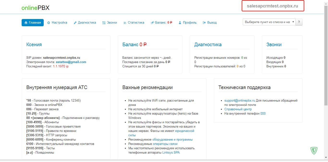 SIP-домен в onlinePBX