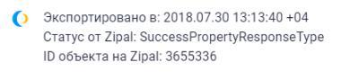 Успешная выгрузка на Zipal из SalesapCRM