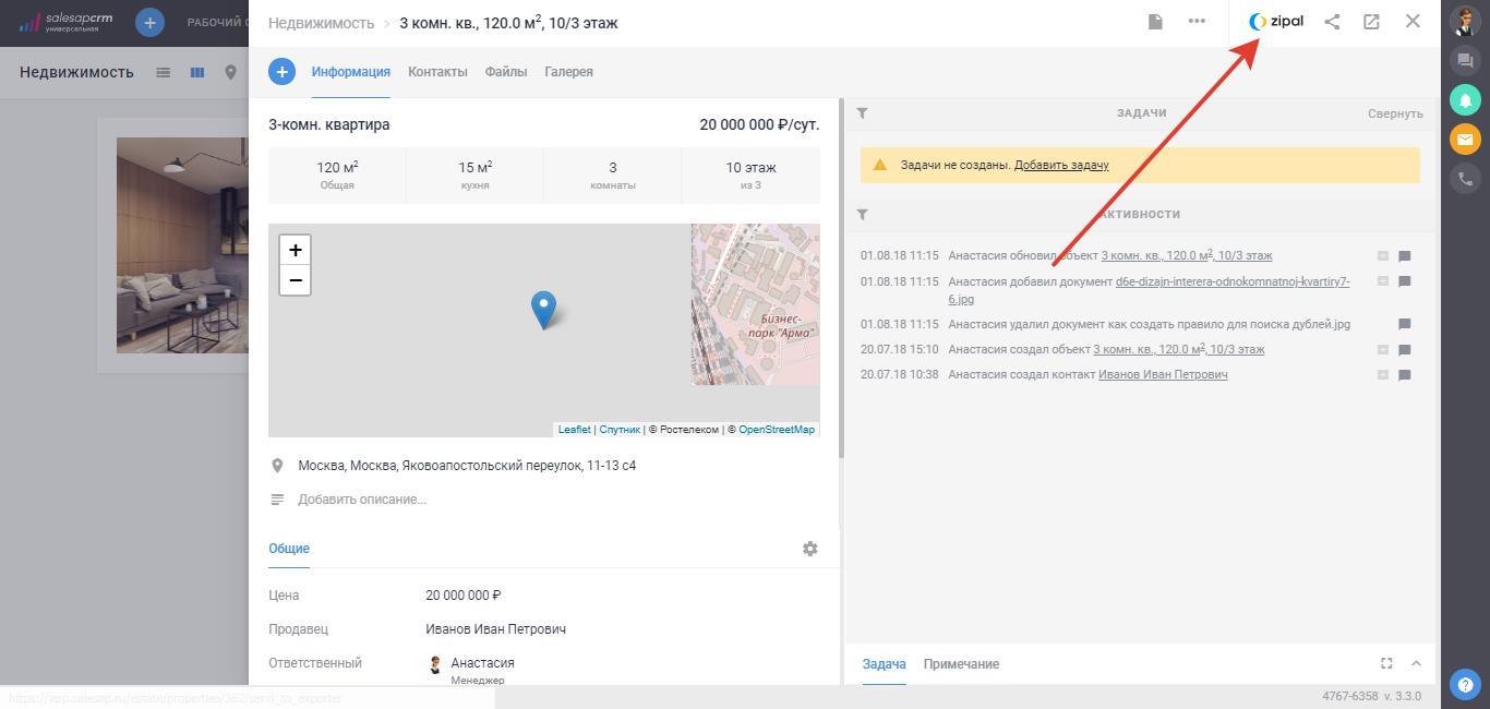 Выгрузка объекта недвижимости на Zipal из карточки в CRM